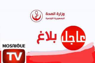 عاااجل/  وزارة الصحة : عدد كبير من الإصابات بفيروس كورونا لهذا اليوم.....  