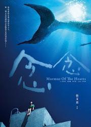 Murmur of the Hearts / Nian Nian Taiwan Movie