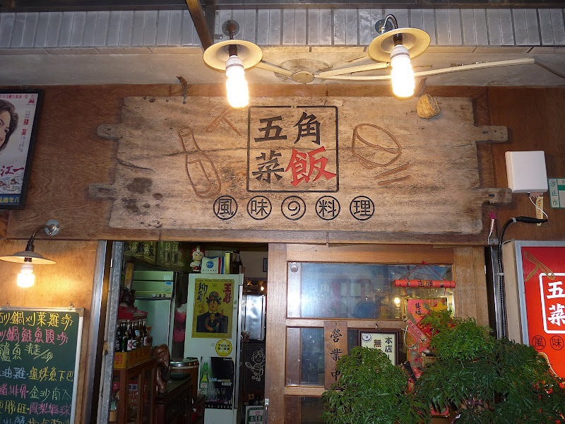 TAIWAN. NTC.ma cantine préferée - P1040985.JPG