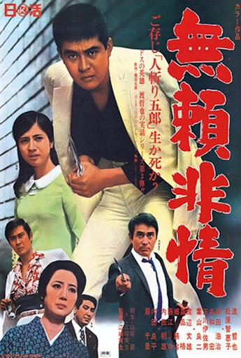[MOVIES] 無頼非情 (1968)