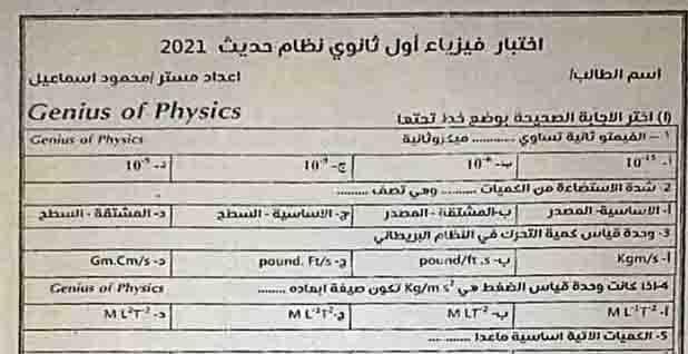 تحميل امتحان الفيزياء نظام جديد للصف الأول الثانوي الترم الأول 2021 للأستاذ محمود إسماعيل
