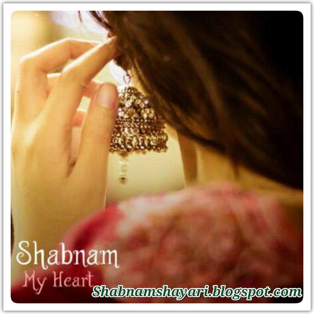 Shabnam shayari : October 2015