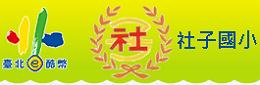 社子臺北 e 酷幣首頁