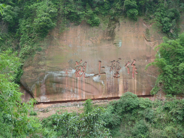 CHINE.SICHUAN.YIBIN, et la mer de Bambous - 1sichuan%2B596.JPG