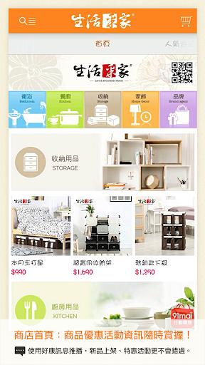 生活采家:多樣優惠商品打造您的時尚居家生活