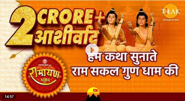Hum Katha Sunate Sakal Gun Dham Song Lyrics In Hindi Pdf | हम कथा सुनाते राम सकल गुण धाम की | Gyansagar ( ज्ञानसागर )