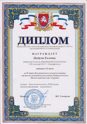 Цыбуля Евгений, МАН Украины II этап 2 место 2013-14 уч.год