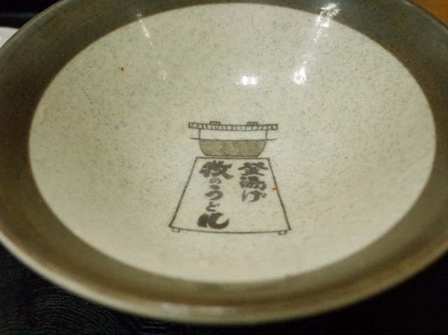 ドンブリの底に書かれた「釜揚げ牧のうどん」の文字