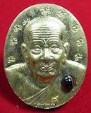 หลวงพ่อทวดเหรียญครบรอบ6ปีปี53ทองฝาบาตร นะ9นะ พลอยแดง