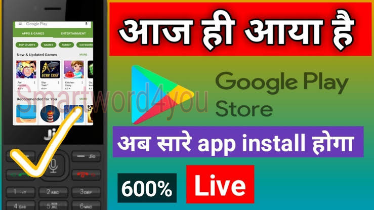 Play Store Download for Jio Phone