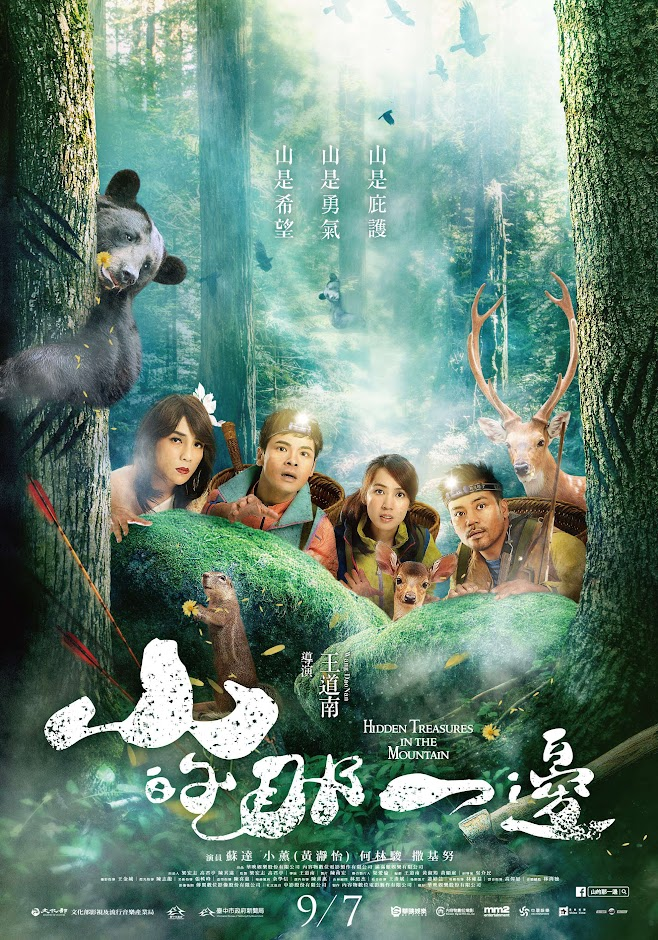 山的那一邊 (Hidden Treasures in the Mountain, 2017)