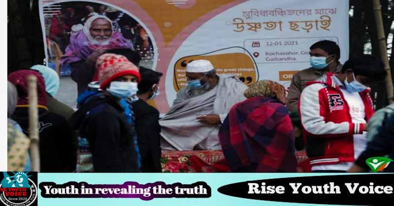 স্বেচ্ছাসেবী সংগঠন 'স্বনির্ভর' এর উদ্যোগে শীতবস্ত্র বিতরণ