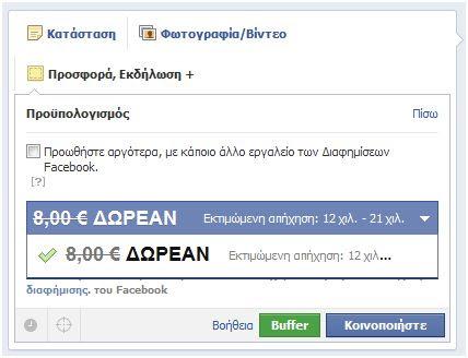 το πρώτο Facebook offer είναι δωρεάν