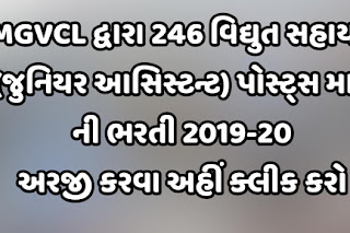 Madhya Gujarat Vij Company Limited (MGVCL) Recruitment for 246 Vidyut Sahayak (Junior Assistant) Posts 2019