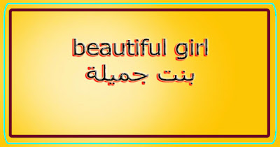 beautiful girl بنت جميلة