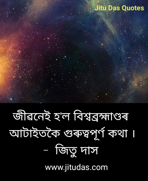 Assamese philosophical quotes about life By Jitu Das Quotes