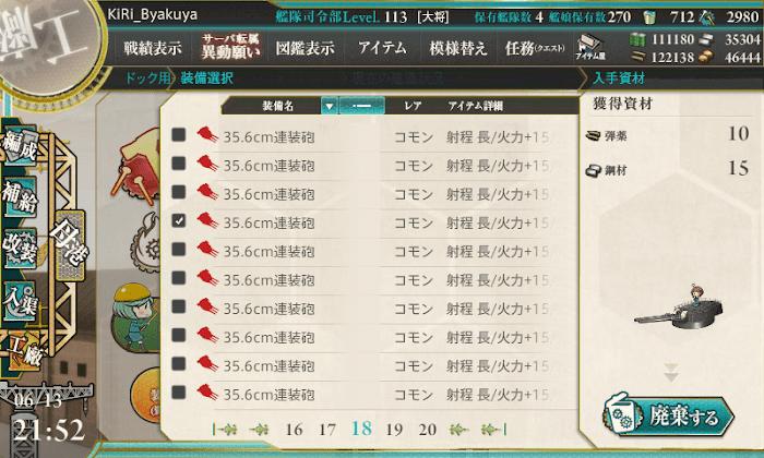 艦これ_海防艦_整備計画_05.png