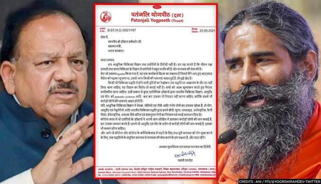 defamation notice against Baba Ramdev- ಬಾಬಾ ರಾಮದೇವ್ ವಿರುದ್ಧ 1000 ಕೋಟಿ ರೂ. ಮಾನನಷ್ಟ ಮೊಕದ್ದಮೆ