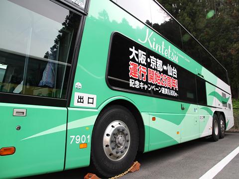 近鉄バス「フォレスト号」 7901 側面