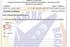 اجابة بوكليت امتحان الاحصاء لغات للثانوية العامة 2021