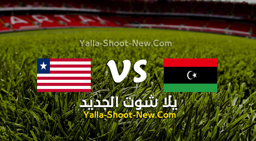مباراة ليبيا وليبيريا