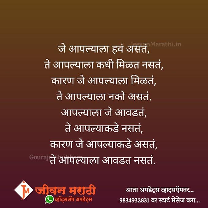 प्रेमाची मराठी स्टेट्स   marathi love status