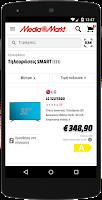 Screenshot of Media Markt Greece