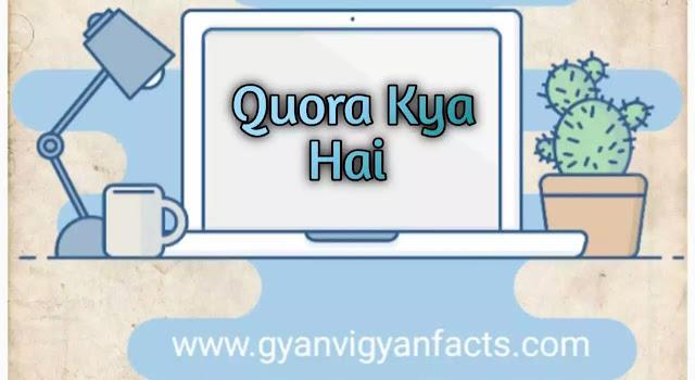 quora-kya-hai-in-hindi