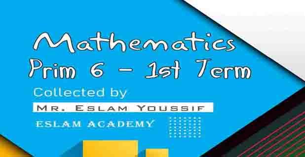 ملزمة math للصف السادس الابتدائي الترم الأول لغات 2021 لمستر اسلام يوسف