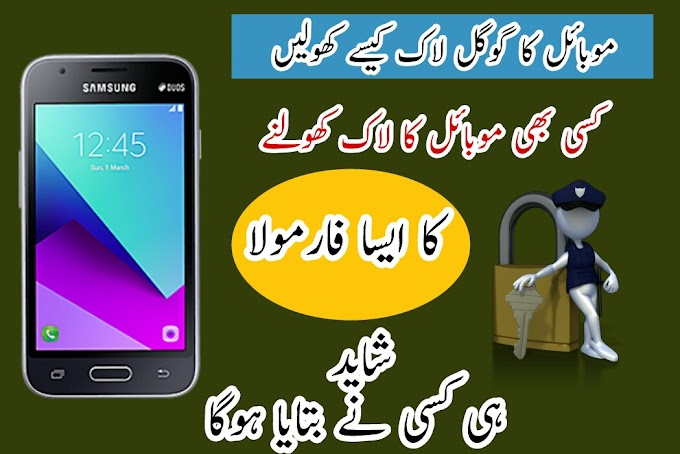 Google account recovery for android how to Bypass Google account