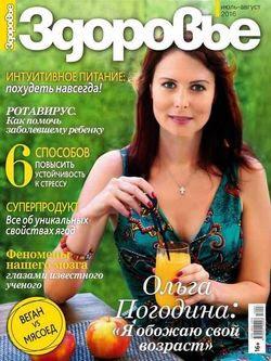 Читать онлайн журнал<br>Здоровье (№7-8 июль-август 2016)<br>или скачать журнал бесплатно