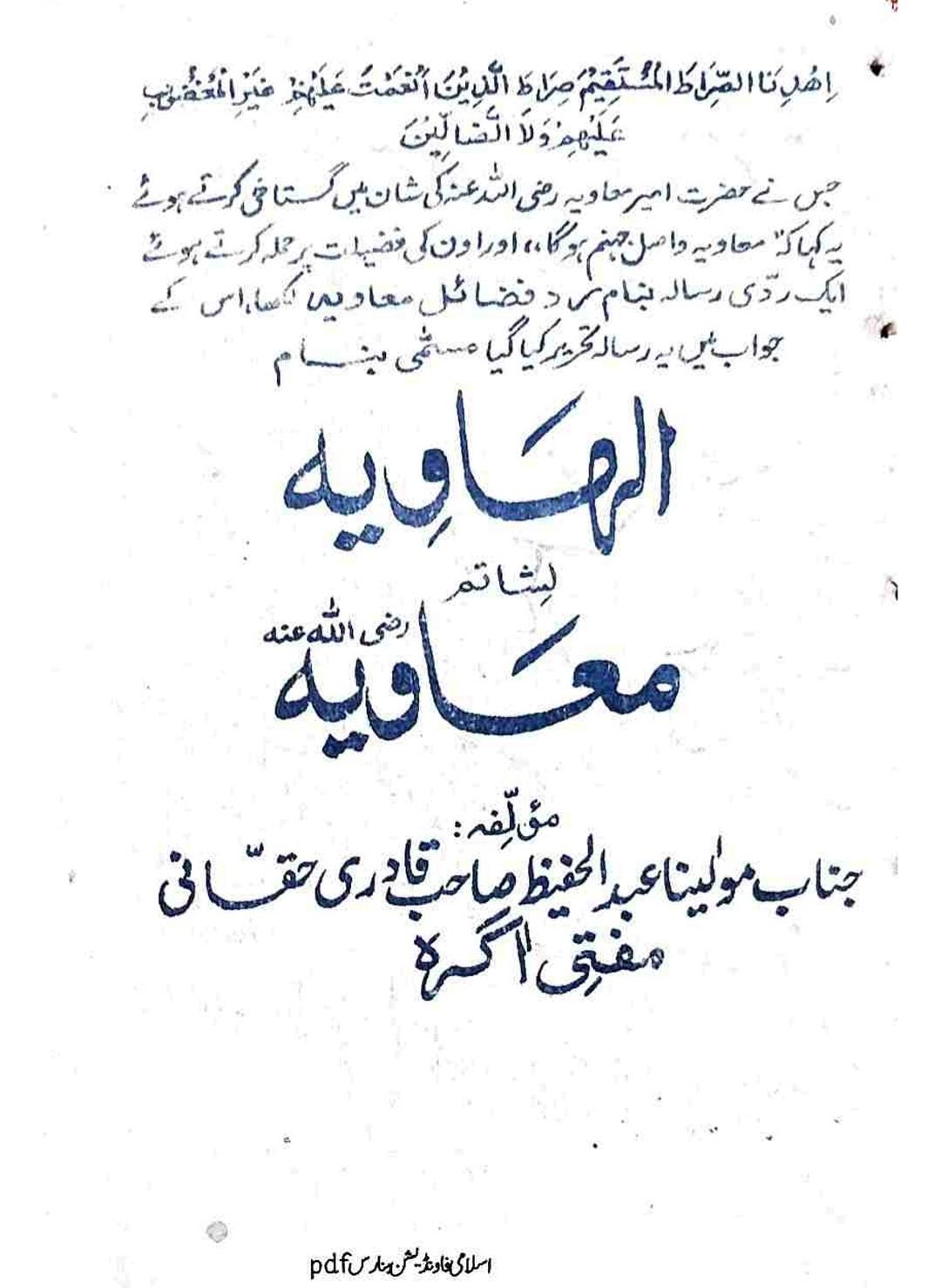 Al Hawiya Lishatim Muawiyah / الھاویہ لشاتم معاویہby مولانا عبد الحفیظ حقانی قادری
