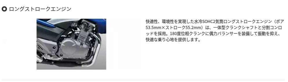 GSR250,NC750はなぜ燃費が良い?ロングストロークって何さ?