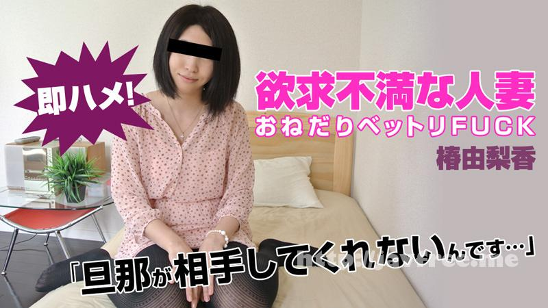 HEYZO-0573 Rika Tsubaki Right Away! Frustrated Married Woman. Fuck