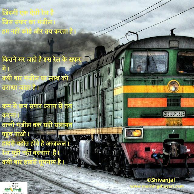Jindagi Shayari, Rail Shayari, safar Shayari, railgadi Image, rail PhotoJindagi Shayari, Rail Shayari, safar Shayari, railgadi Image, rail Photo
