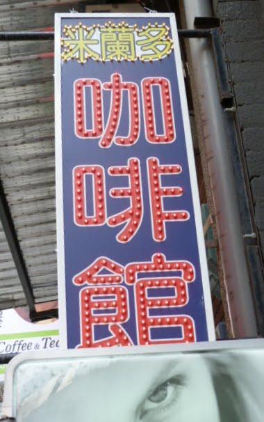 TAIWAN. Taipei ballade dans un vieux quartier - P1020594.JPG