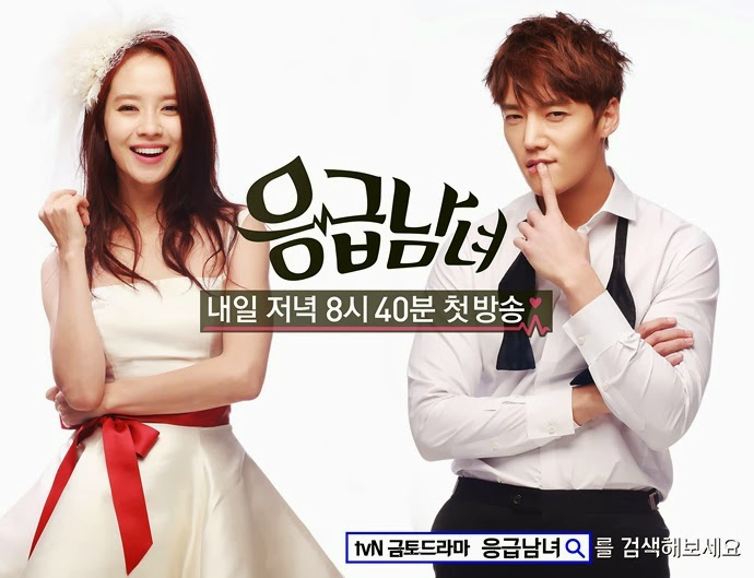 Emergency Man and Woman / Emergency Couple (응급남녀) Ost. [FULL] K2Ost free mp3 download korean song kpop kdrama ost lyric 320 kbps