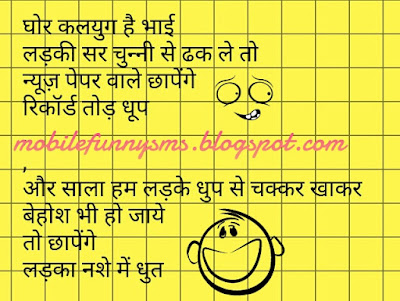 hindi Very funny jokes for whatsapp with images