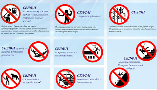 Russia's selfie safety tips. Photo: Russia's Interior Ministry.