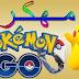 حمل اللعبة الشهيرة بوكيمون مهكر Pokémon