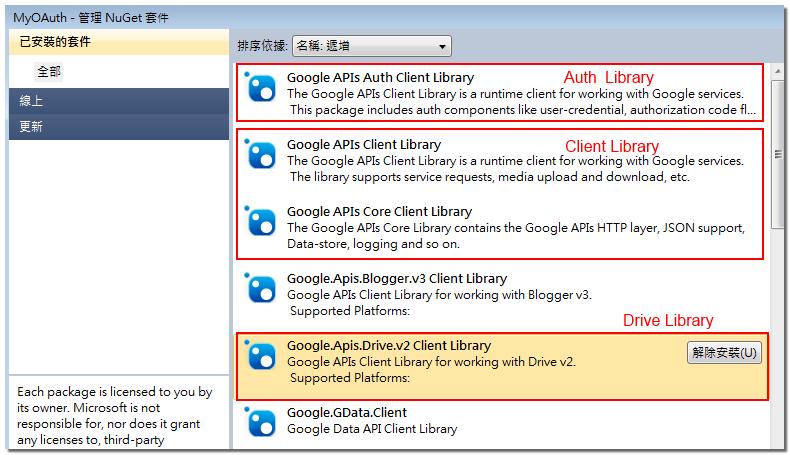 VITO の學習筆記: Google Drive API