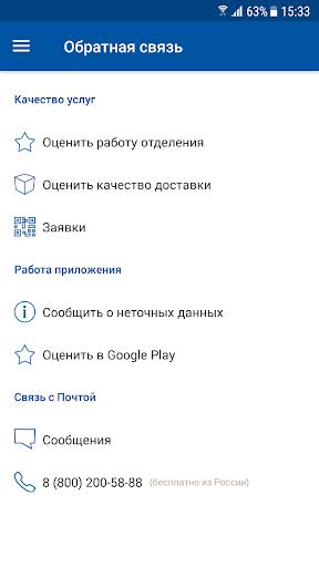 u041fu043eu0447u0442u0430 u0420u043eu0441u0441u0438u0438 4.6.2 screenshots 5