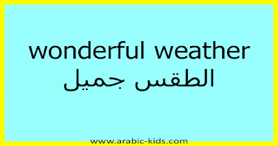wonderful weather الطقس جميل