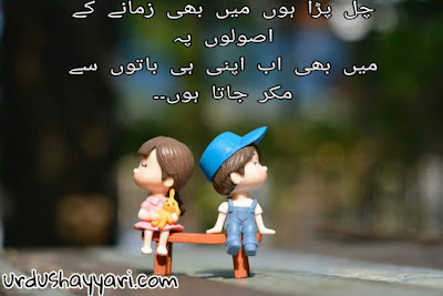 Romantic Urdu Shayari  | Romantic Shayari in Urdu  | Romantic Shayari Images 2020