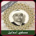 Mustafa Ismail Full Quran Offline icon