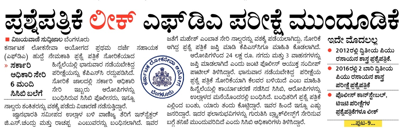 24-01-2021 Sunday educational information and others news and today news papers