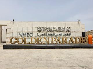 国立エジプト文明博物館