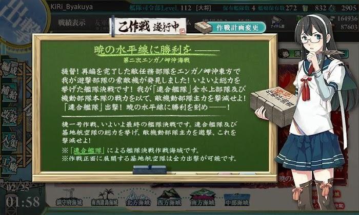艦これ_2018年_冬イベ_E7_ギミック_01.jpg