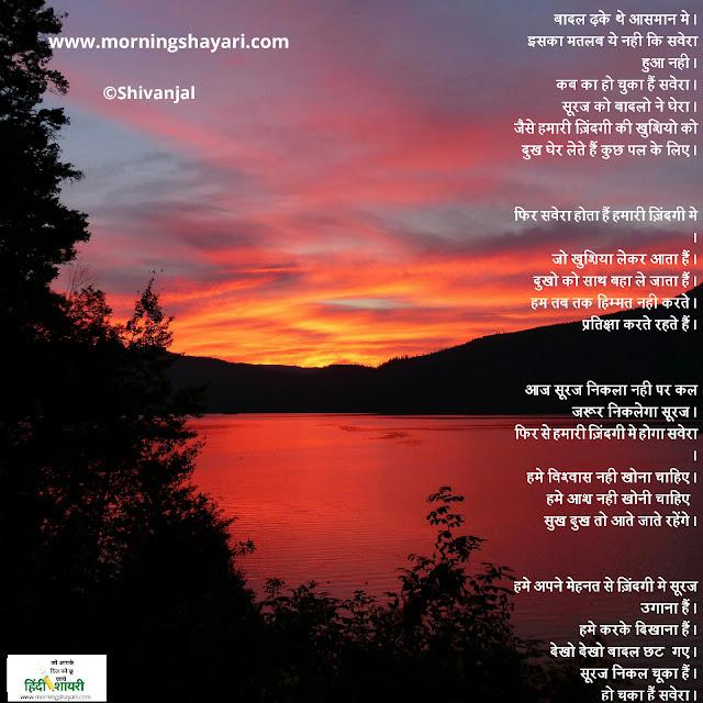 Image for [सुप्रभात प्रेरक] हिंदी में शायरी  [Good morning motivational ] Shayari in Hindi,good morning shayari motivational good morning motivation shayari mot
