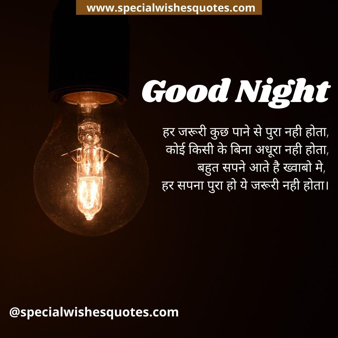 good night wallpaper new